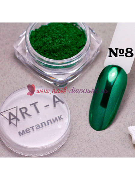 """Пигмент для дизайна ногтей """"Металлик"""" №8"""