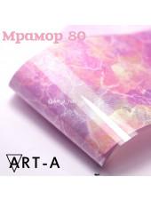 Фольга Мрамор №80