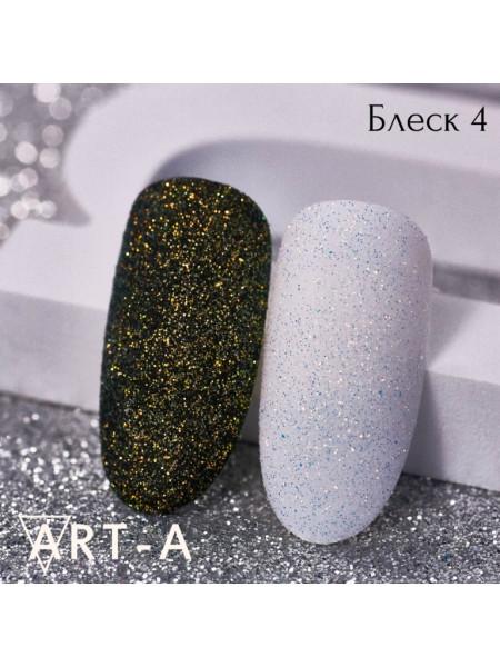 Блеск для дизайна ногтей Арт-А 04
