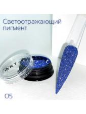 Светоотражающий пигмент для ногтей Art-A 05 1гр