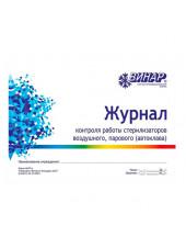 Журнал контроля работы стерилизаторов 257/У (20 листов)